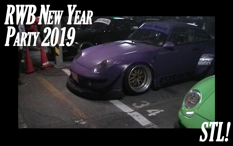 RWB New Year Party 2019